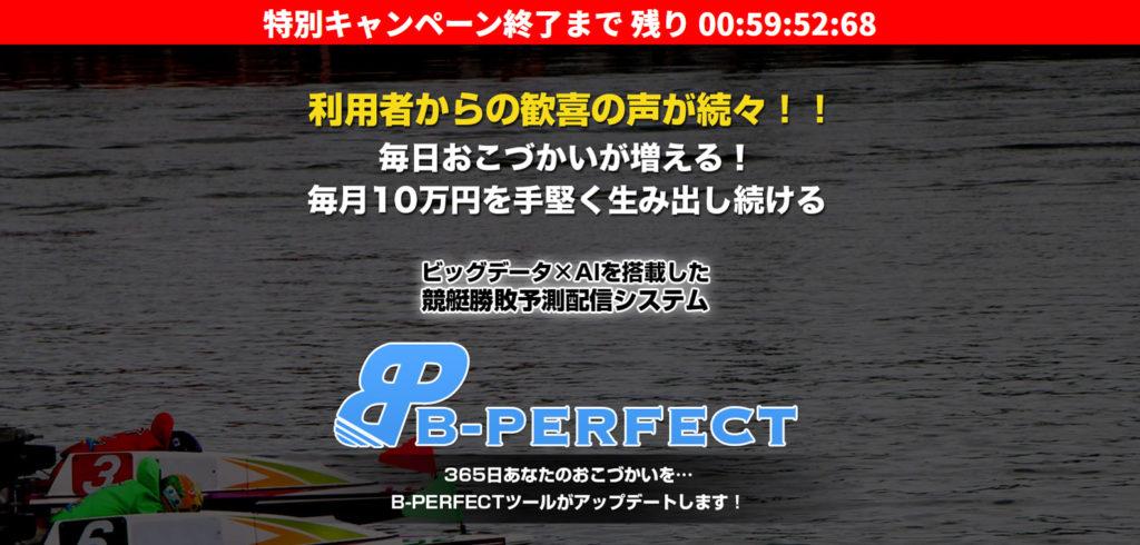 B-PERFECTの評価検証や競艇必勝予想
