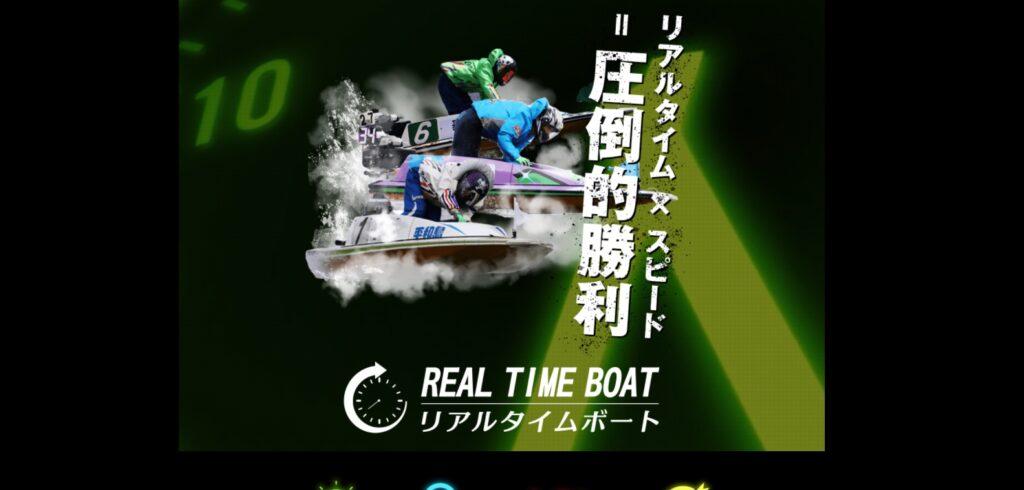 リアルタイムボートの評価検証や競艇必勝予想