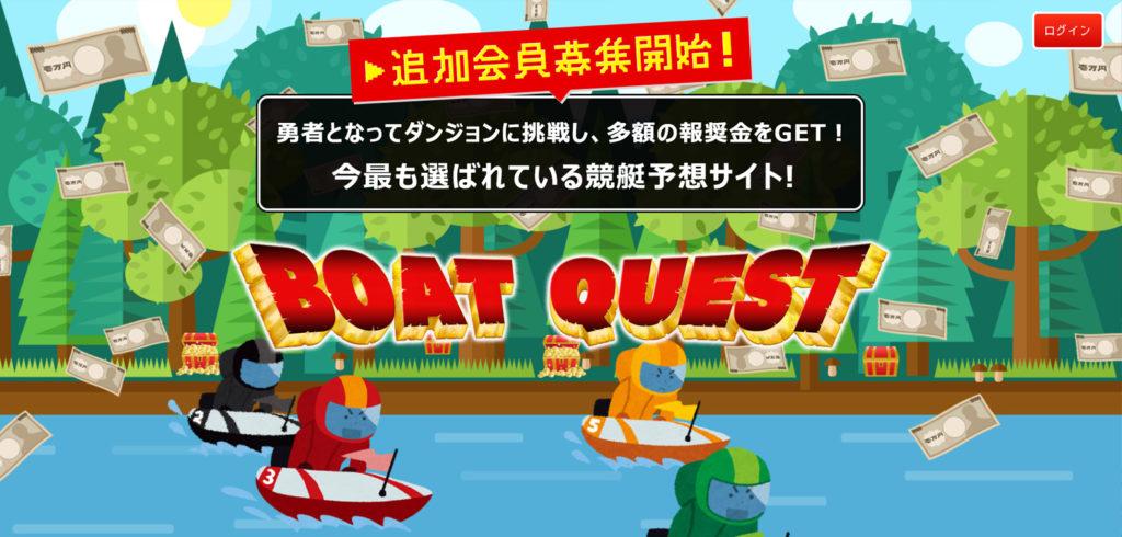 BOAT QUEST(ボートクエスト)の評価検証や競艇必勝予想