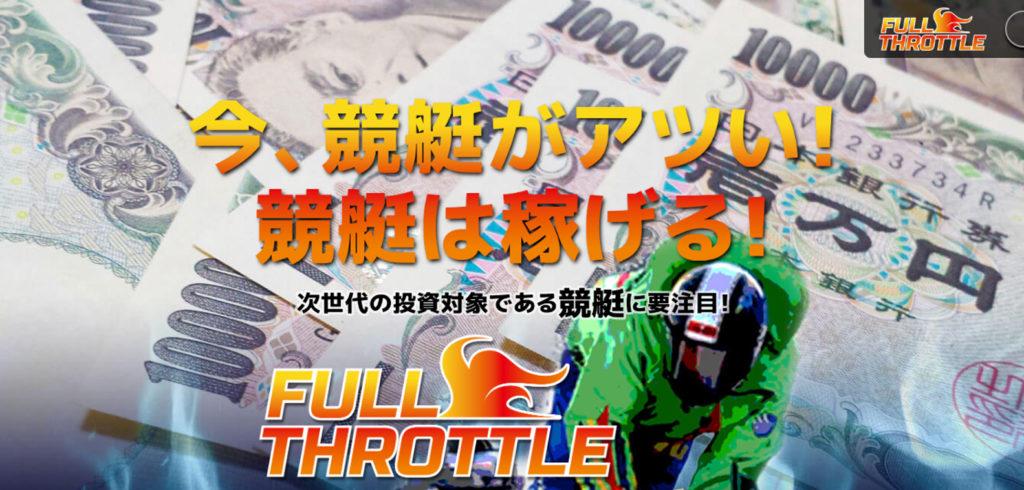 フルスロットル(FULL THROTTLE)の評価検証や競艇必勝予想