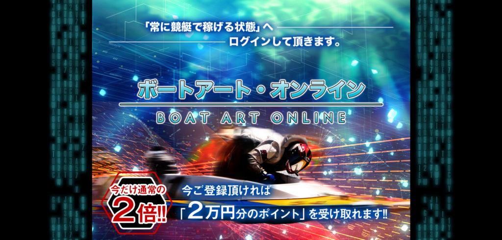 ボートアート・オンライン(BOAT ART ONLINE)の評価検証や競艇必勝予想