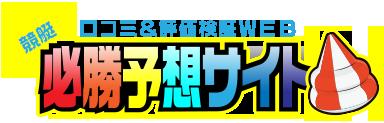 競艇必勝予想サイト【口コミ&評価検証WEB】