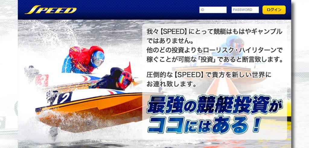 SPEED(スピード)の評価検証や競艇必勝予想