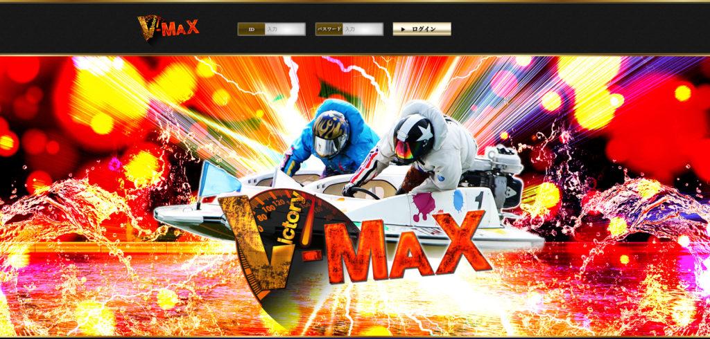 V-MAX(ブイマックス)の評価検証や競艇必勝予想
