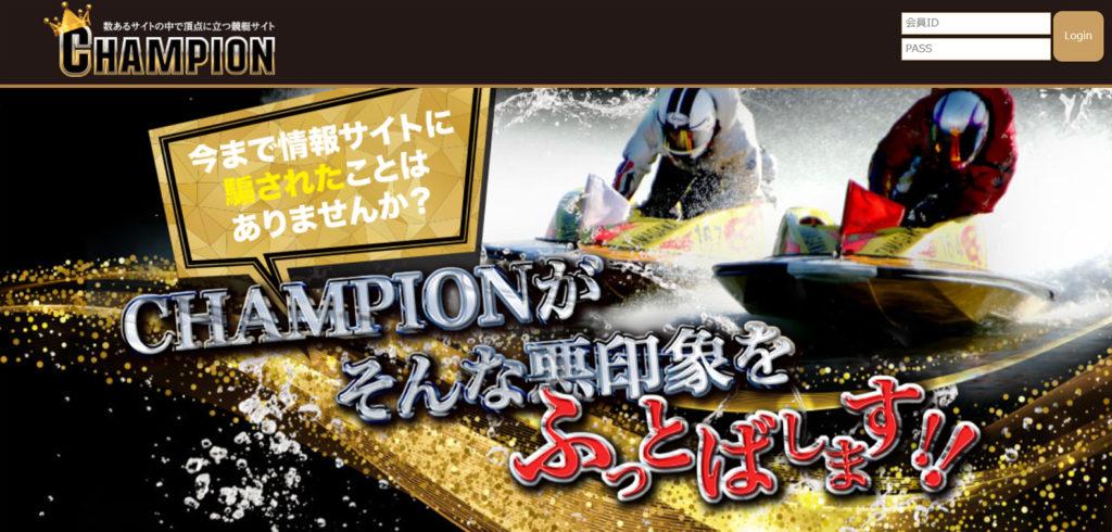 競艇チャンピオンの評価検証や競艇必勝予想
