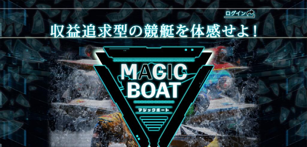 マジックボートの評価検証や競艇必勝予想