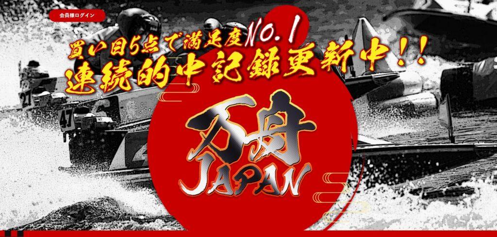 万舟JAPANの評価検証や競艇必勝予想