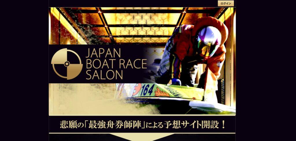 ジャパンボートレースサロンの評価検証や競艇必勝予想