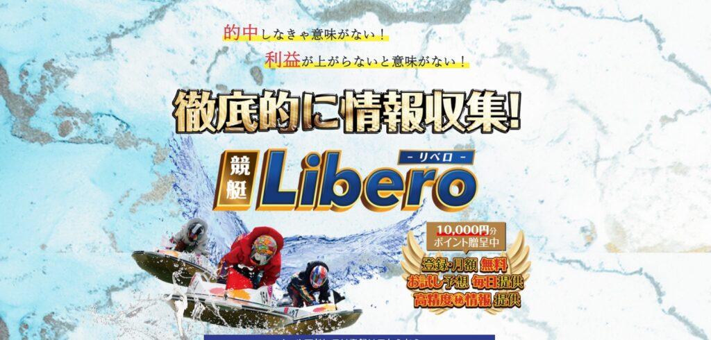 競艇libero(リベロ)の評価検証や競艇必勝予想
